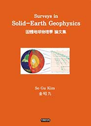 Surveys in Solid-Earth geophysics